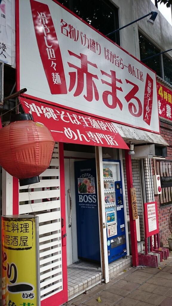 沖繩赤丸拉麵招牌