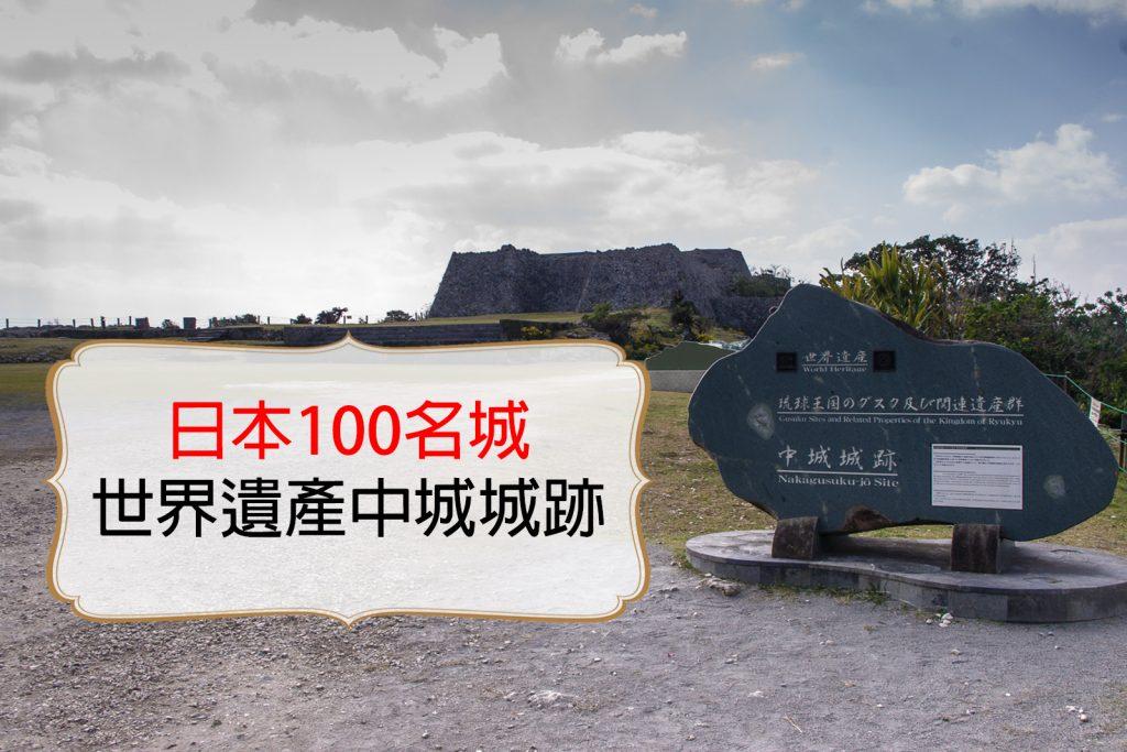 沖繩中城城跡 讓你一眼眺望太平洋的日本100名城