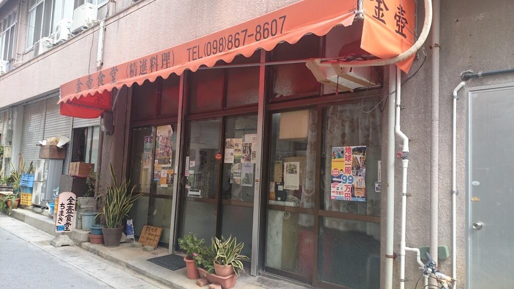沖繩素食金壺食堂店門口