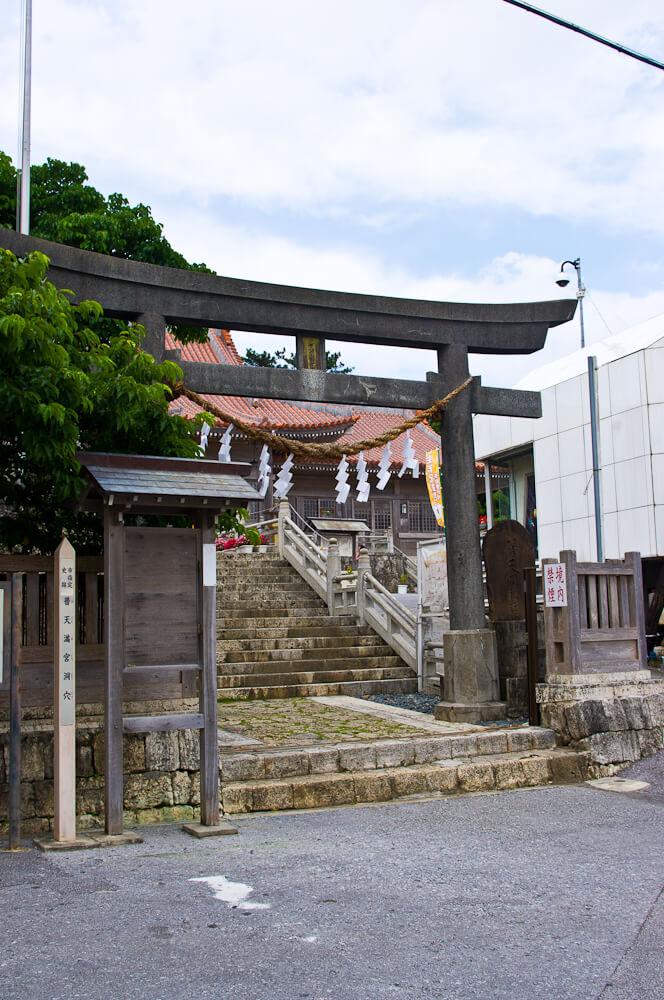 【沖繩神社】琉球八社「普天滿神宮」