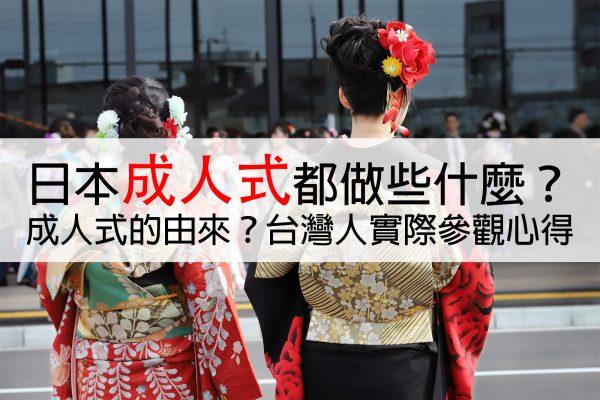 日本年菜「御節料理」內容大公開|到底都裝了些什麼?含義是?