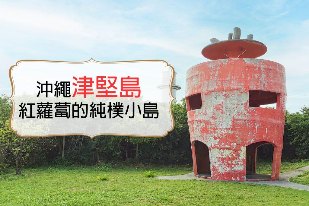 沖繩津堅島 與世隔絕的東方胡蘿蔔樂園