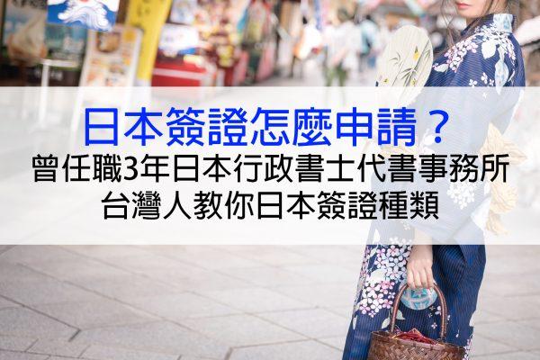 日本簽證怎麼申請?觀光要簽證嗎?曾任日本代書事務所職員告訴你!