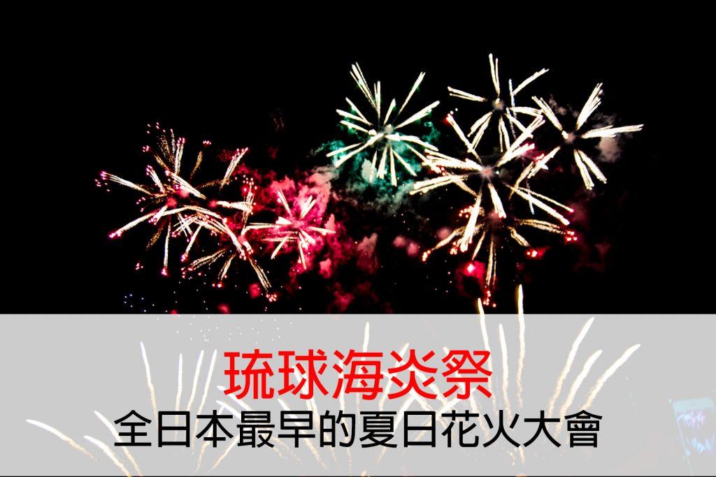 沖繩|琉球海炎祭x日本最早的夏日花火大會|附2021年資訊