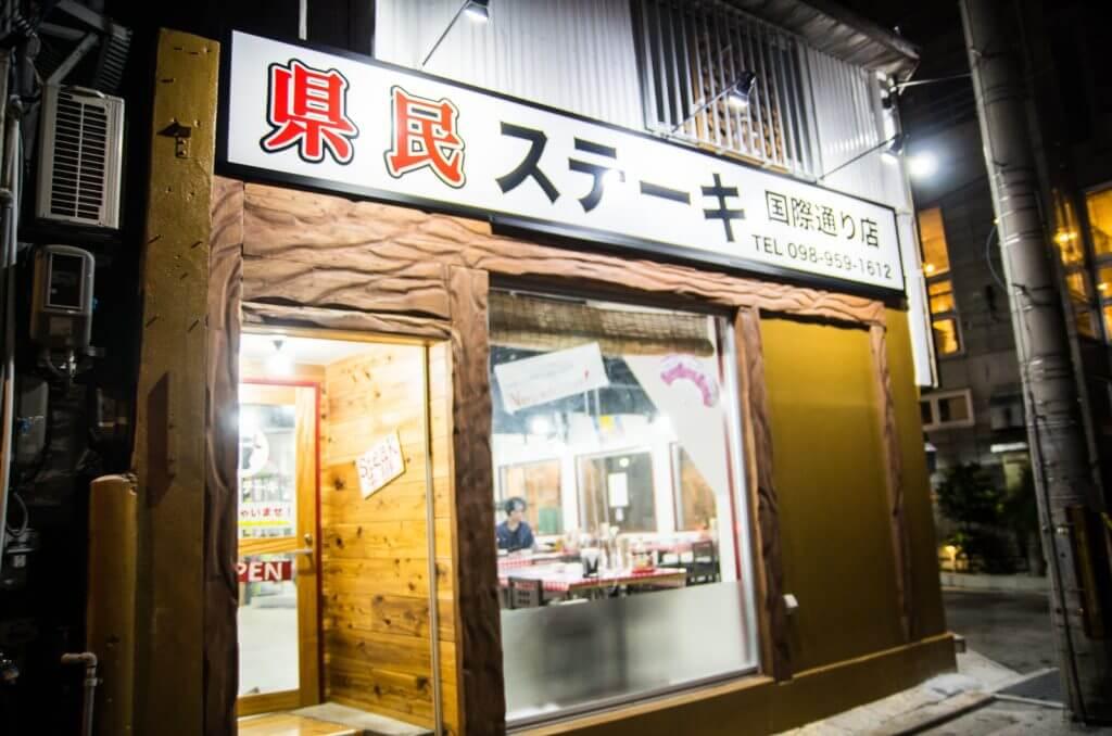 沖繩|縣民們的在地美食「縣民牛排國際通店」