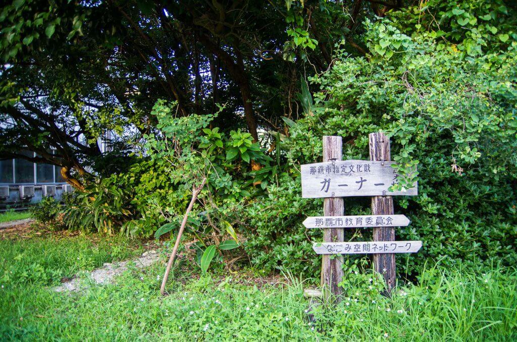 沖繩妖怪|奧武山的食人巨森「鵞鳥森」