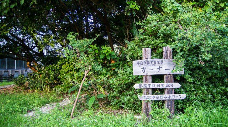 【沖繩妖怪】奧武山的食人巨森「鵞鳥森」