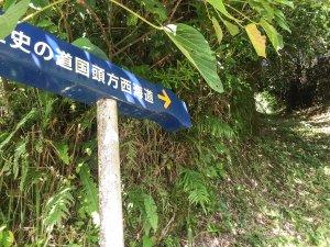 【冲绳城迹】难攻不落「山田城迹」