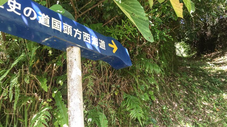 【沖繩城跡】難攻不落「山田城跡」