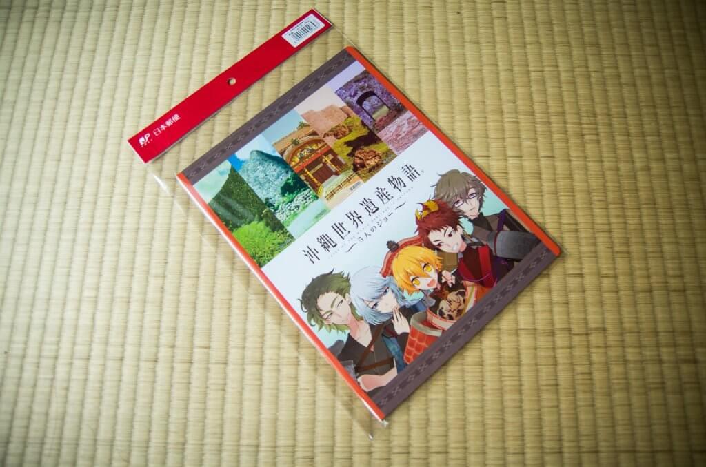 沖繩限定|沖繩世界遺產物語郵票x集郵的人不可錯過!
