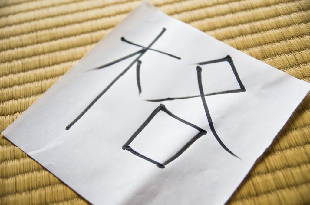 日本生活|屬於我的每年漢字