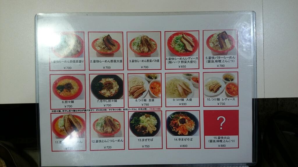 沖繩赤丸拉麵菜單