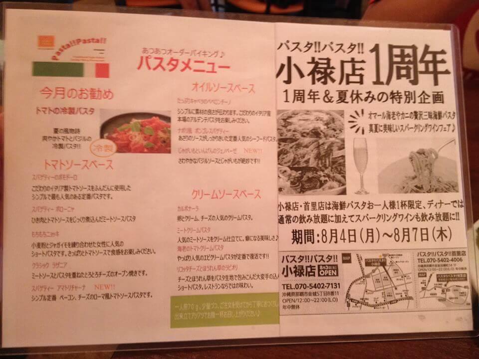 沖繩義大利麵吃到飽pasta!!pasta!!菜單