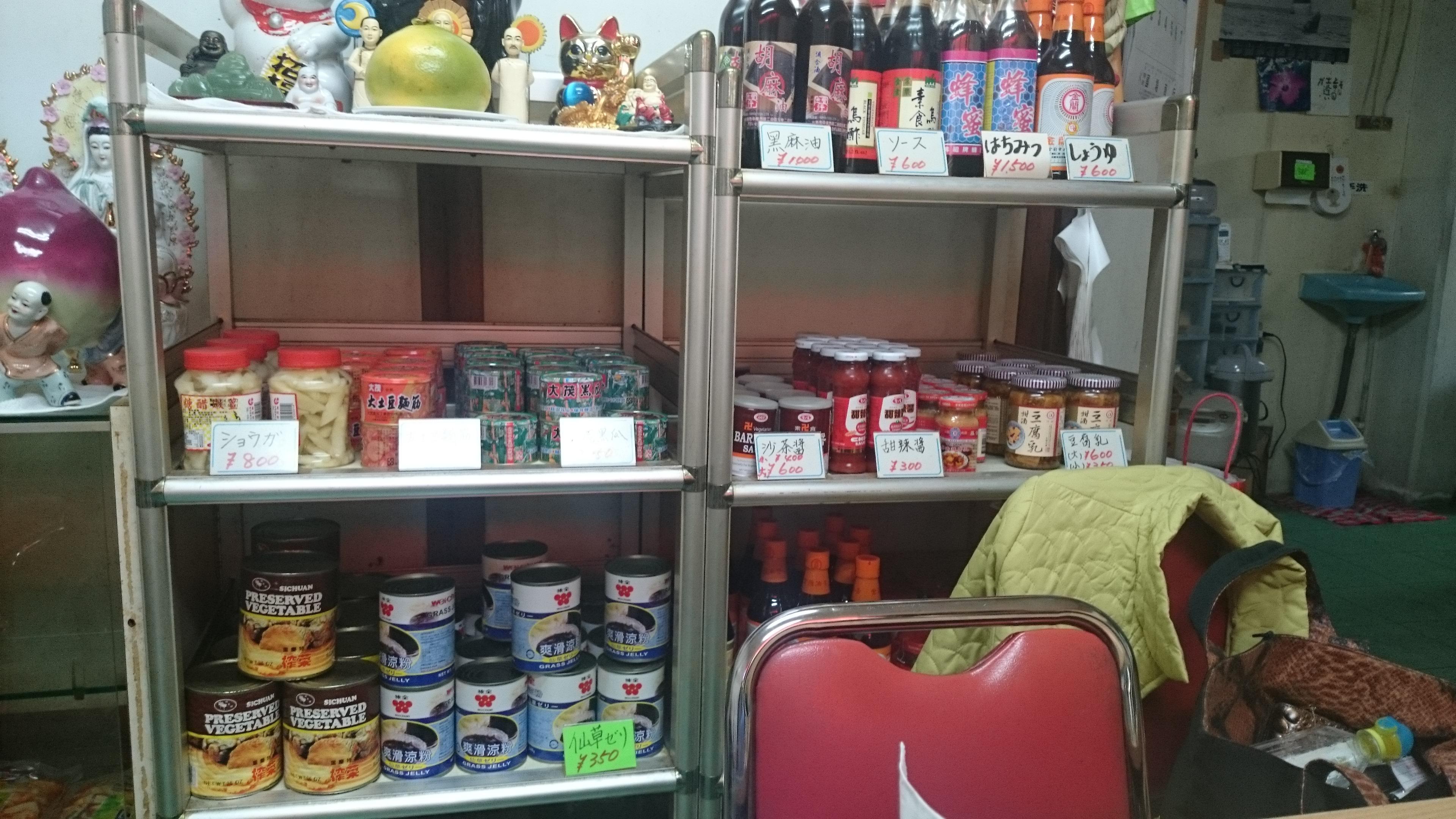 沖繩素食金壺食堂商品
