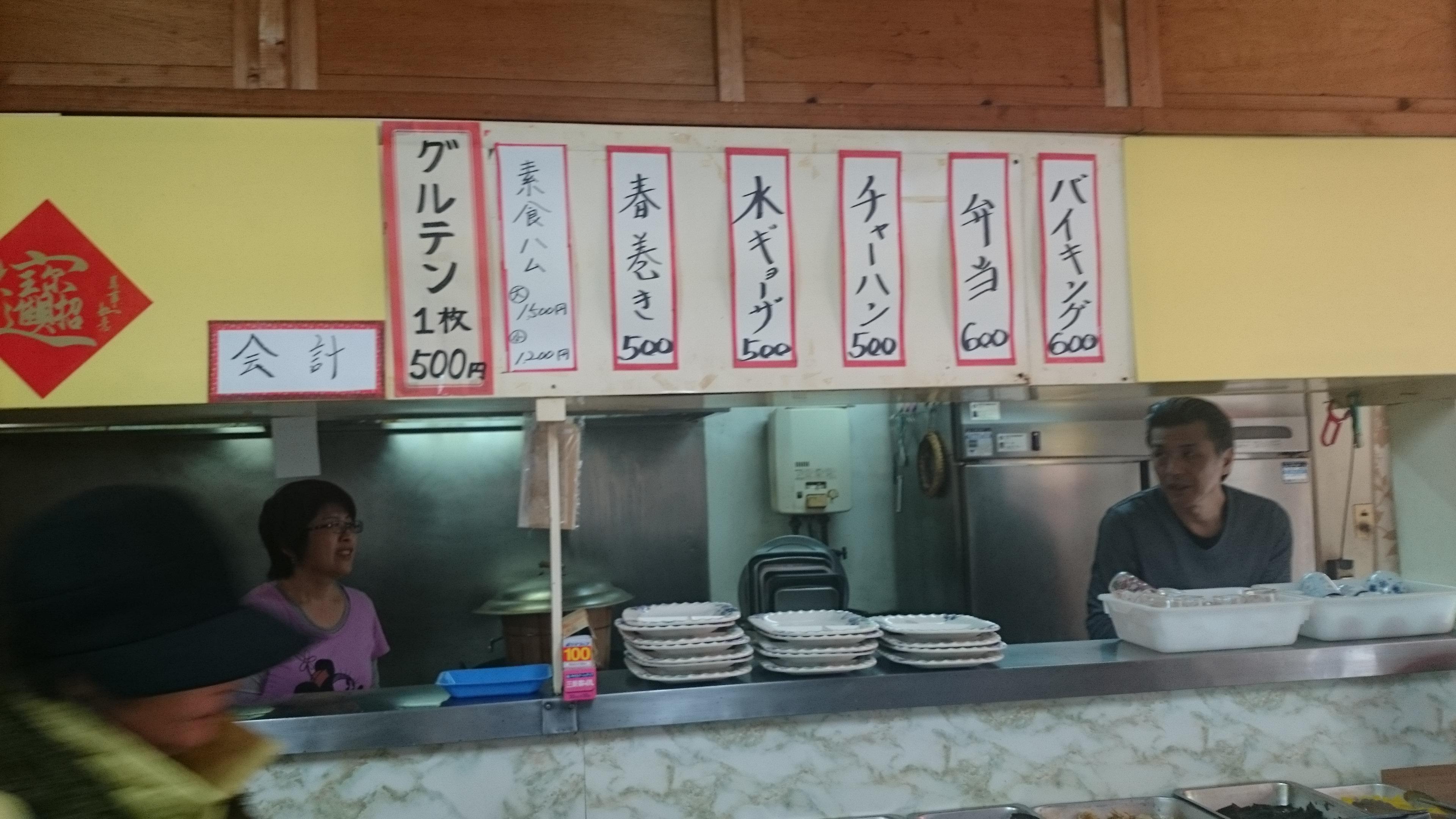 沖繩素食金壺食堂菜單
