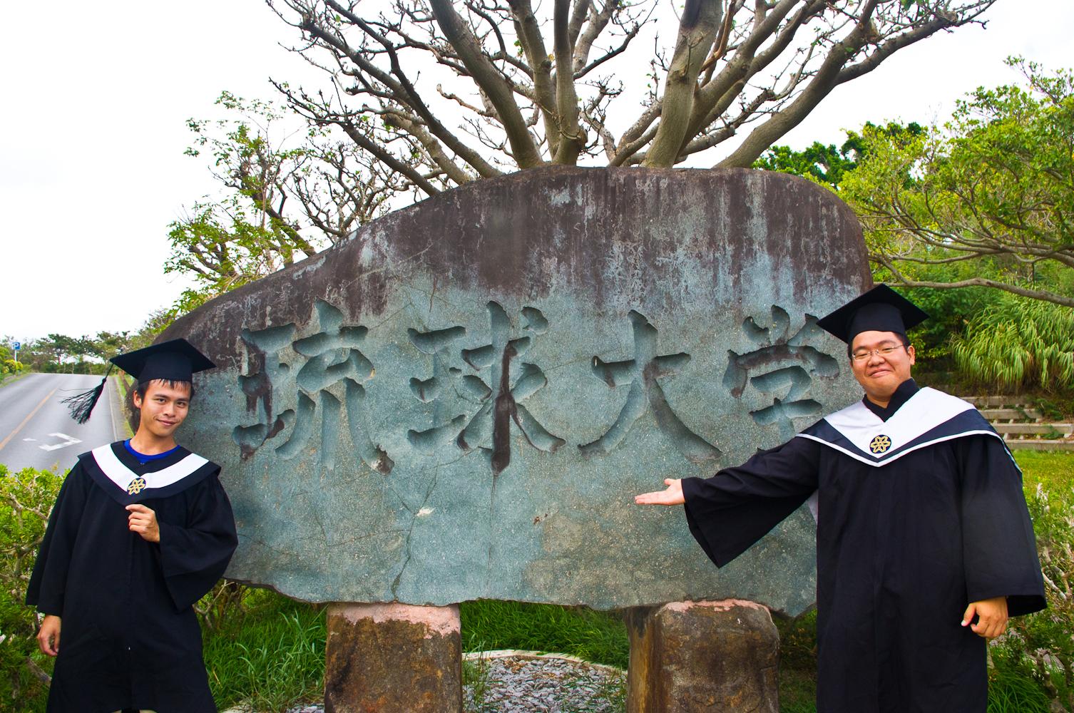 台灣大學畢業的學士服