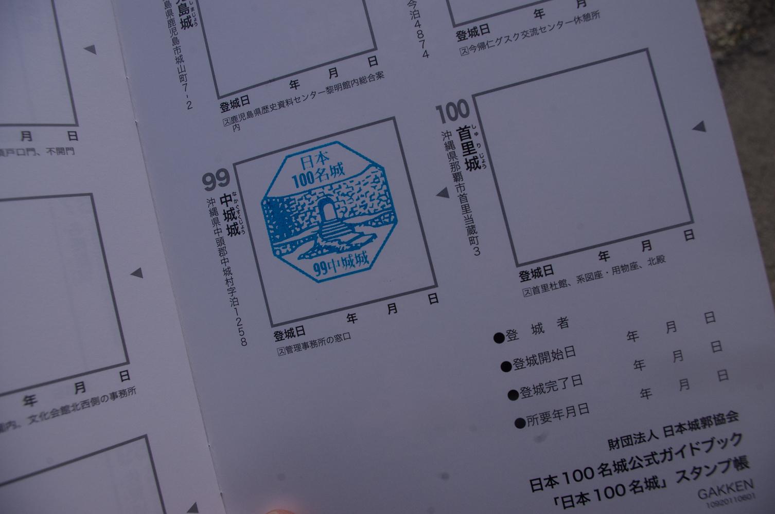 中城城跡100名城章