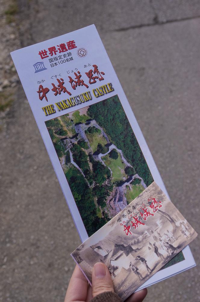 中城城跡門票