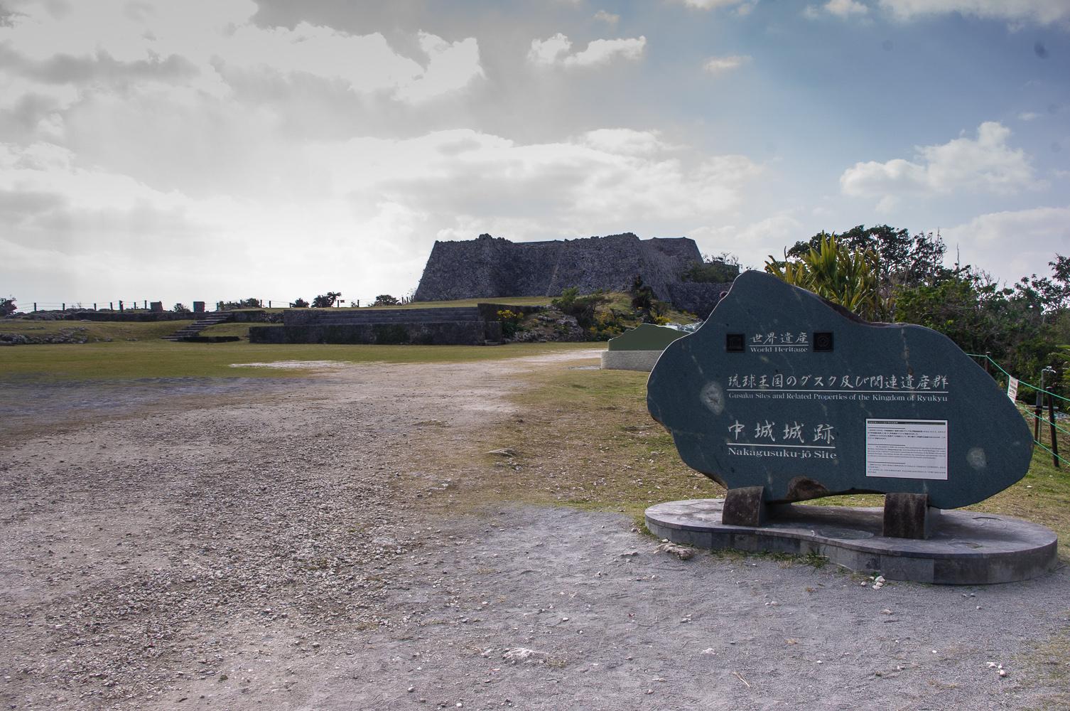 中城城跡石碑