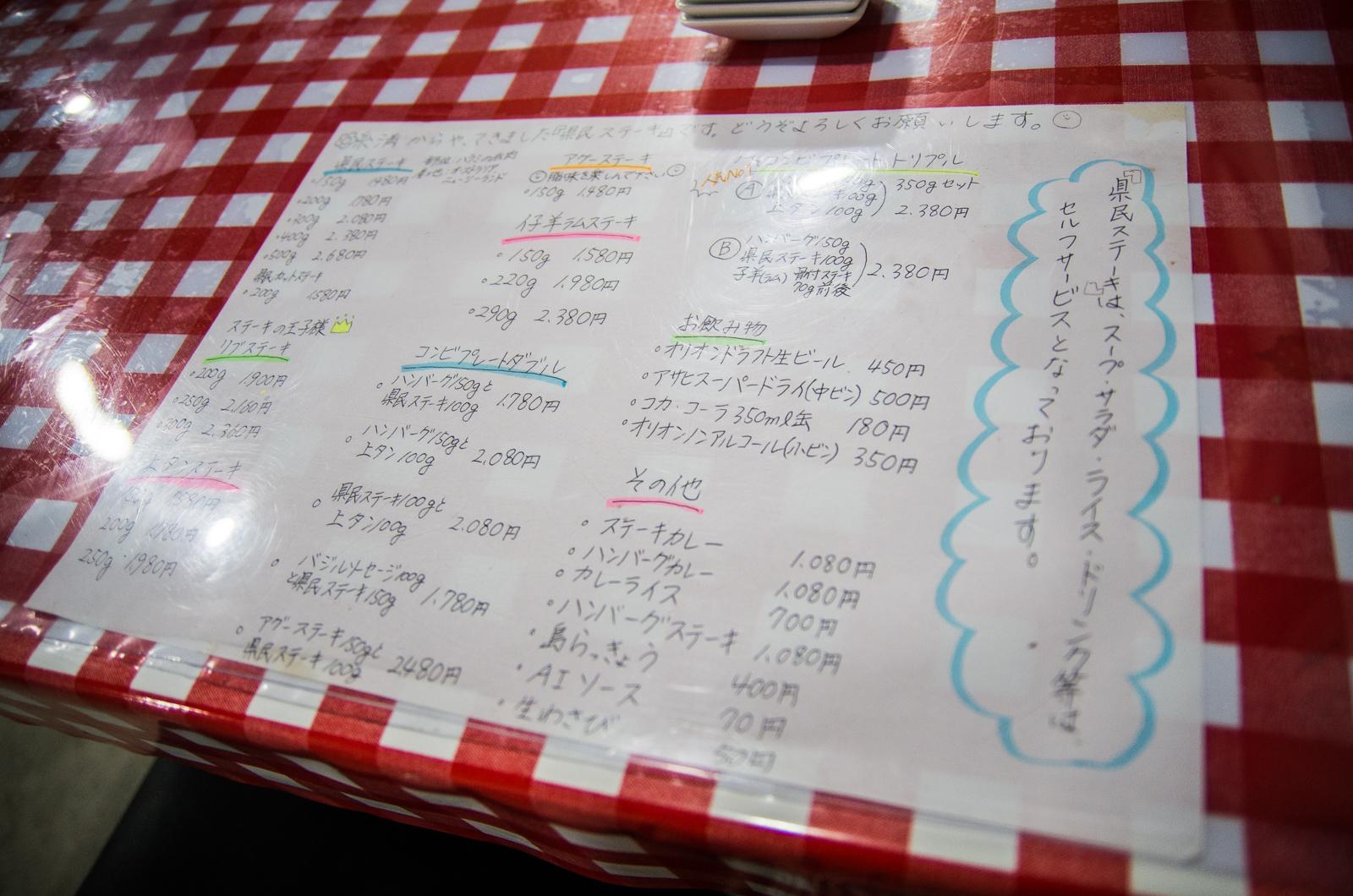 沖繩縣民牛排