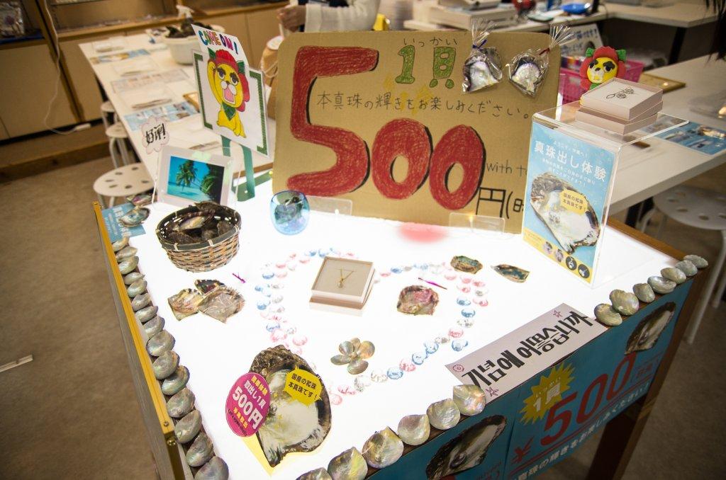 沖繩文化王國村挖珍珠體驗