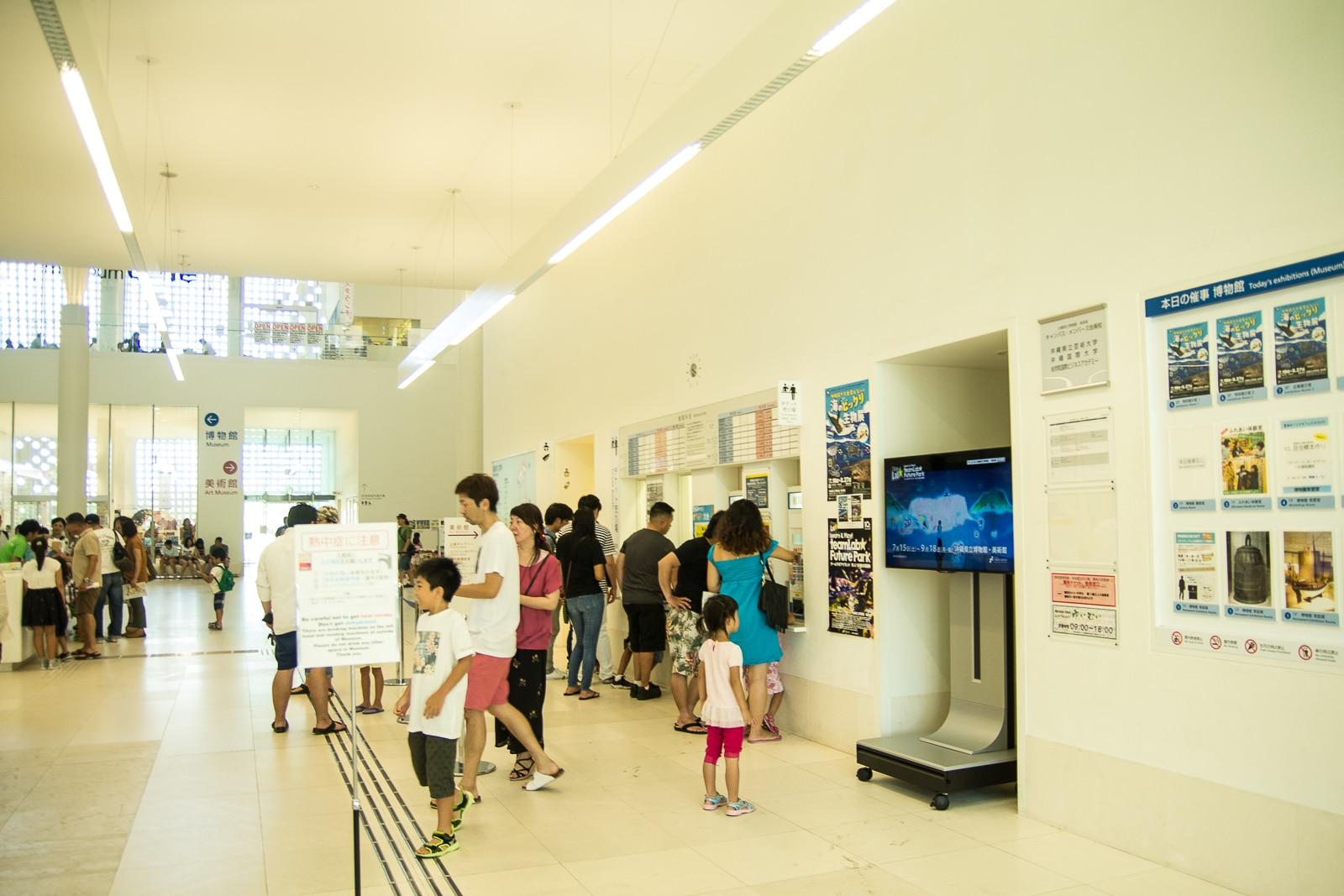 沖繩縣立博物館
