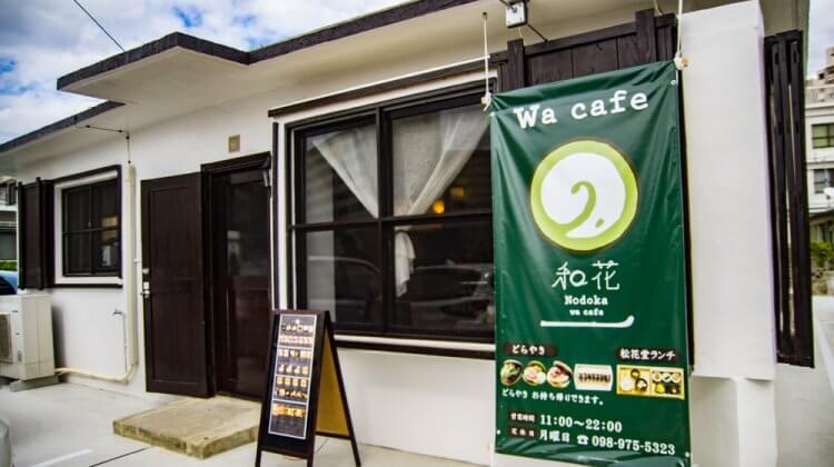 【港川外人住宅】茶道主題咖啡廳「和花」
