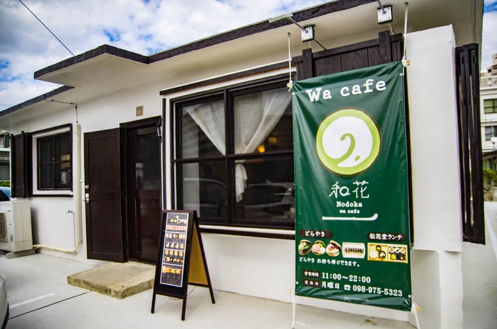 沖繩|茶道主題咖啡廳「和花」x港川外人住宅區感受日本傳統