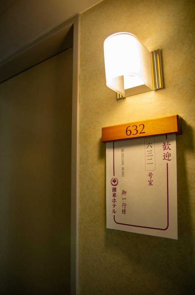 潮來飯店房牌