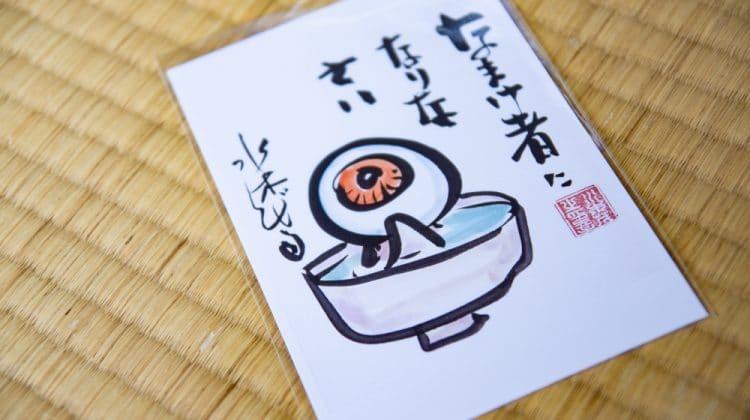 【沖繩展覽】鬼太郎人生x水木茂老師追悼紀念展