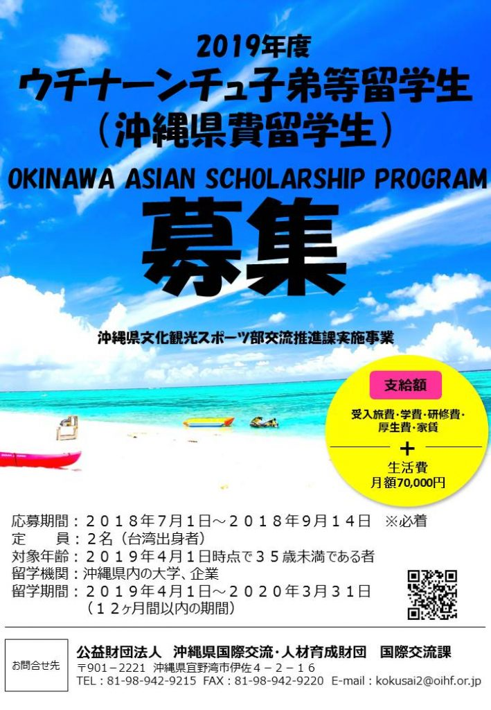 沖繩免費留學方案|2019年台灣籍沖繩留學生募集資訊