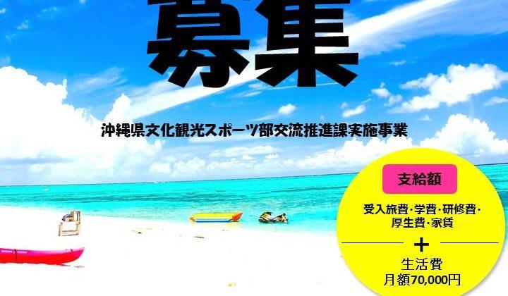 【日本沖繩免費留學方案】2019年台灣籍沖繩留學生募集資訊