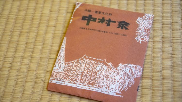 【沖繩史蹟】中村家住宅x窺探古琉球人生活