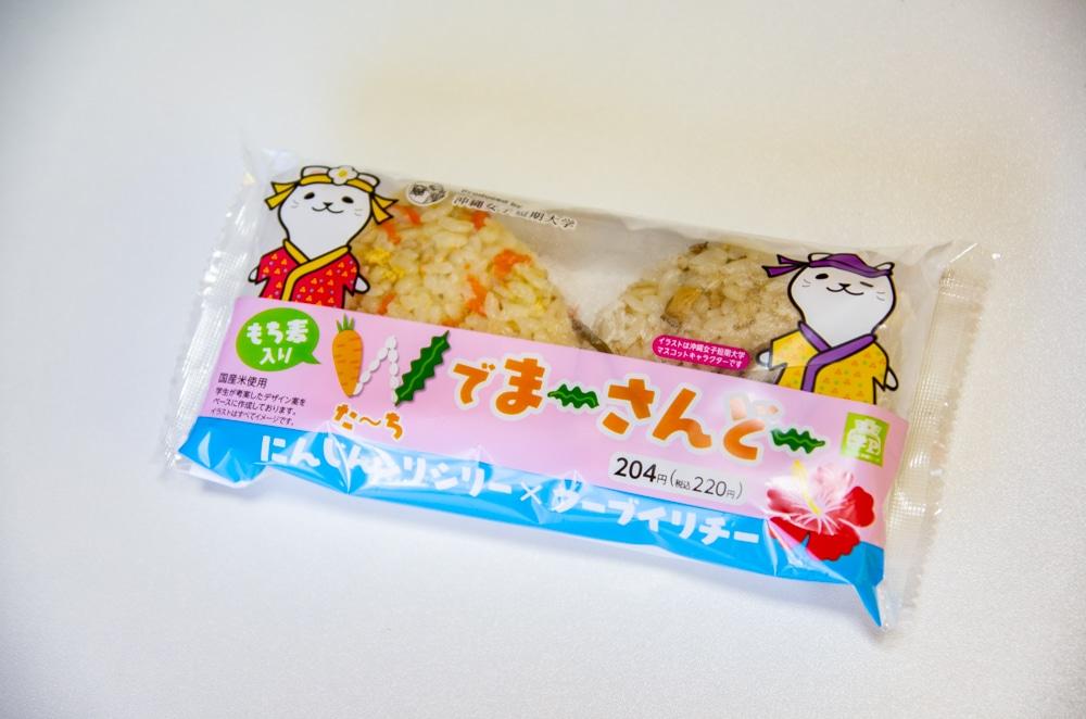 W雙飯糰包裝
