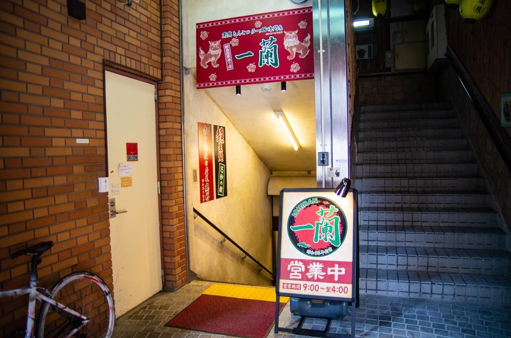 沖繩一蘭拉麵入口