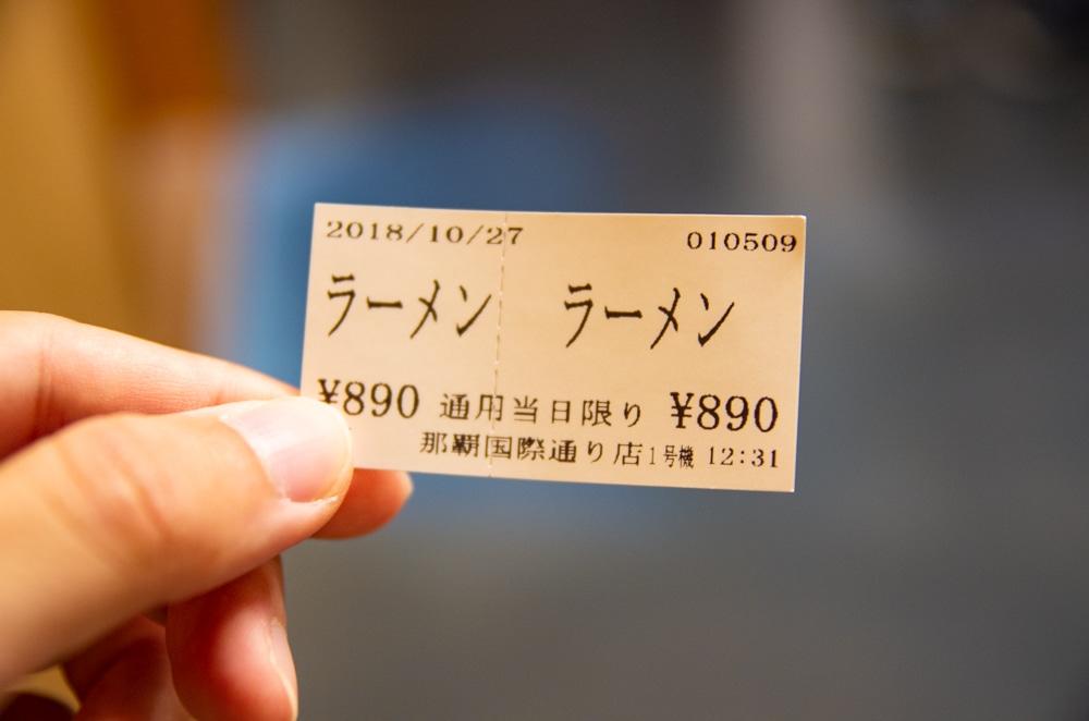 沖繩一蘭拉麵食券