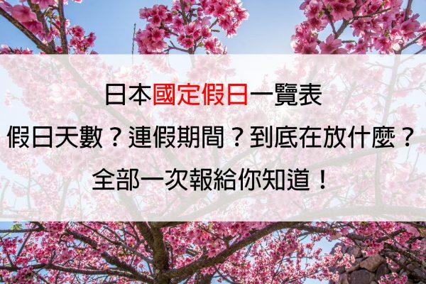 [2020-2021年]日本國定假日&連假一覽表x再不搶就被預約完了!