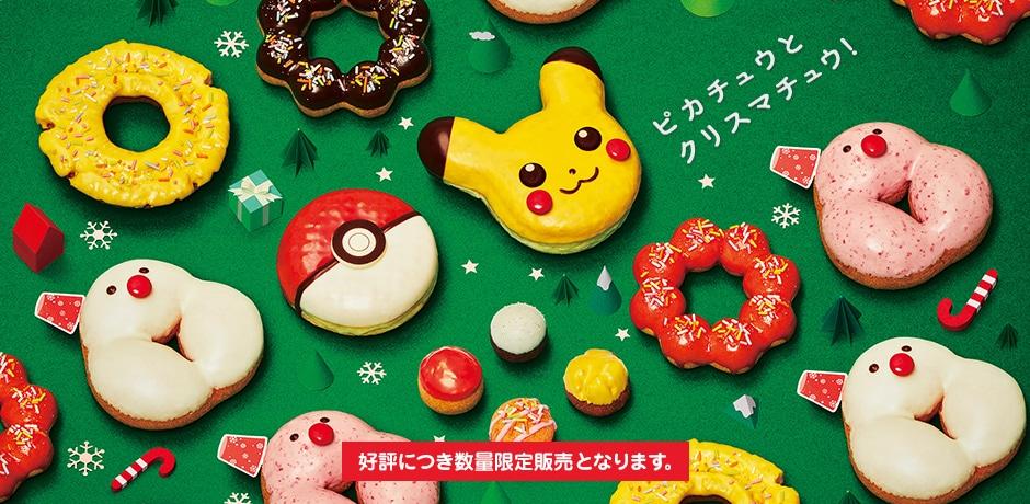 【日本Mister Donut限定】寶可夢甜甜圈x就決定是你了!