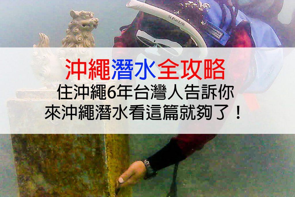 [2021年]沖繩潛水全攻略|住沖繩6年台灣人一次教給你!