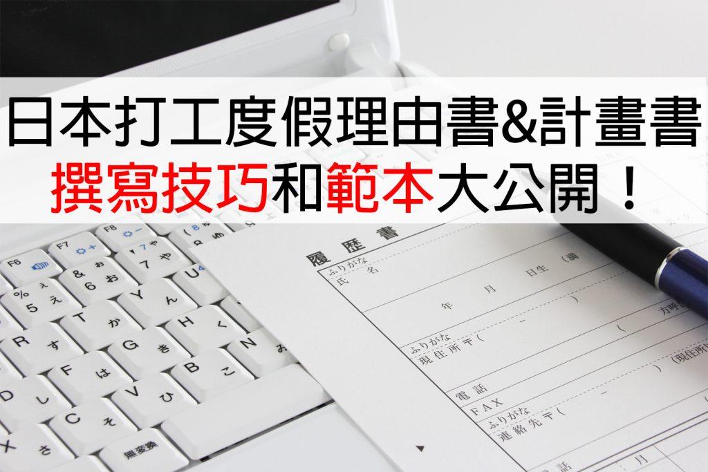日本打工度假理由書&計畫書撰寫技巧|讓你一次合格不煩惱!