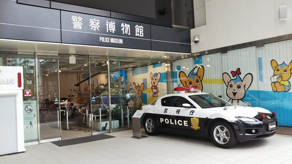 警察博物館入口