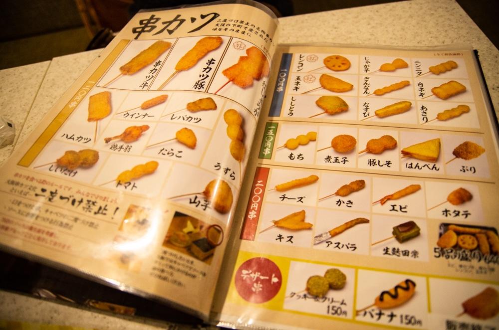 串炸田中菜單
