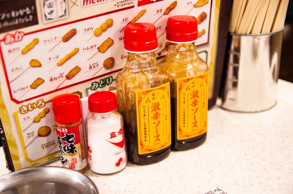 串炸田中調味料