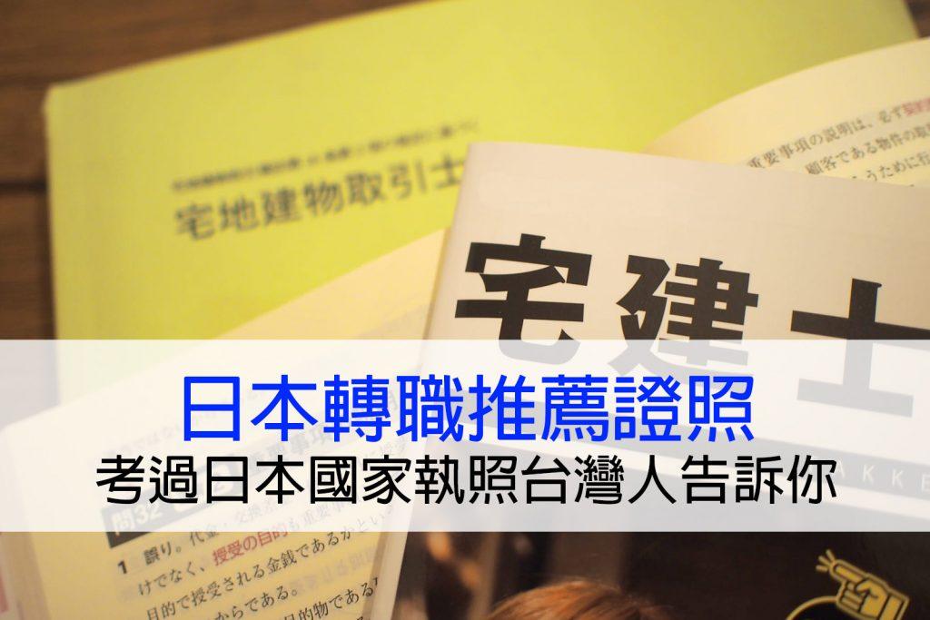 日本就職利器!6大推薦日本證照 x 讓你轉職不煩惱!