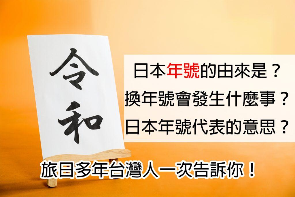你可能不知道的日本年號豆知識x最新年號「令和」