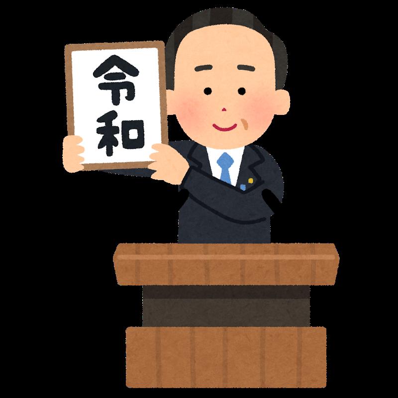 日本新年號「令和」