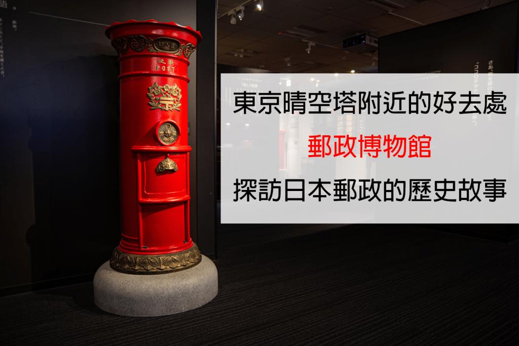 東京|晴空塔下的郵政博物館x探訪日本郵局的起源