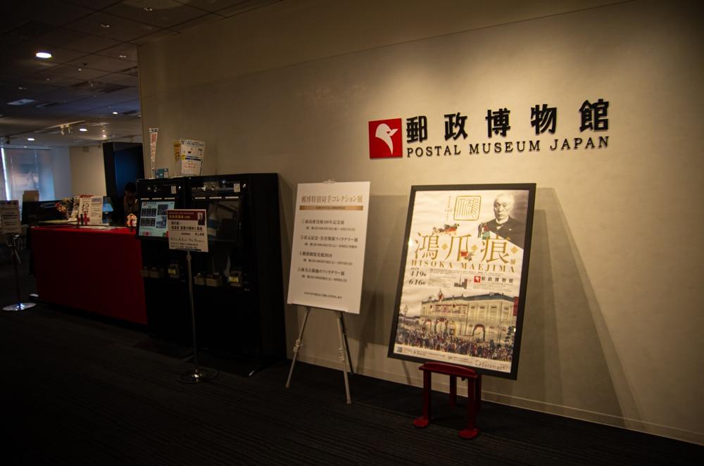 郵政博物館正門入口