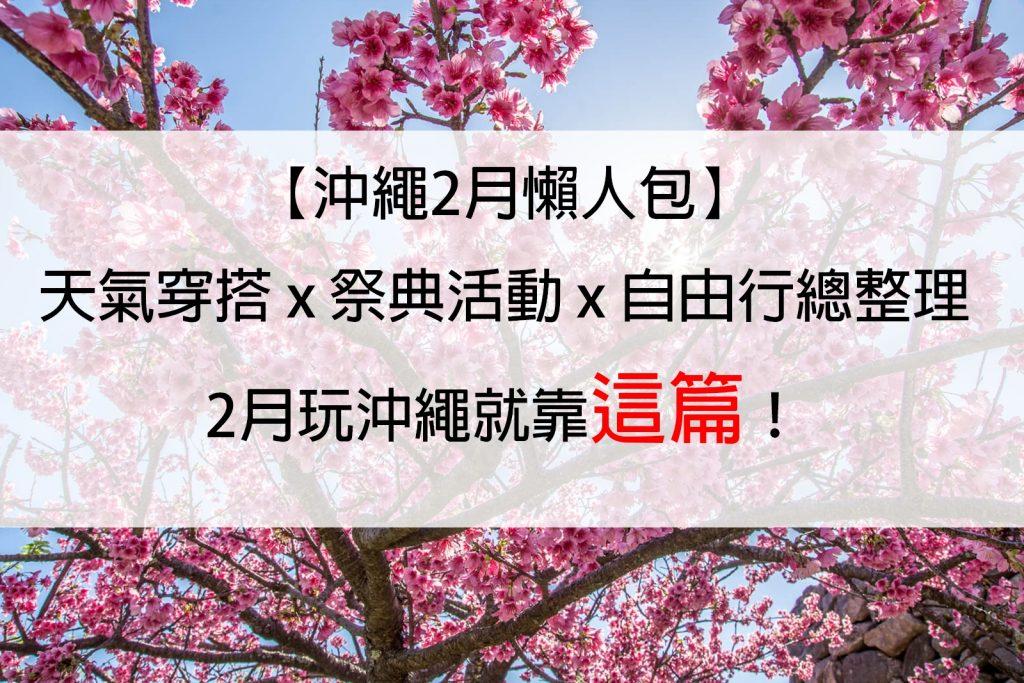[2020年]沖繩2月怎麼玩?天氣x活動x自由行|沖繩住6年的台灣人整理給你