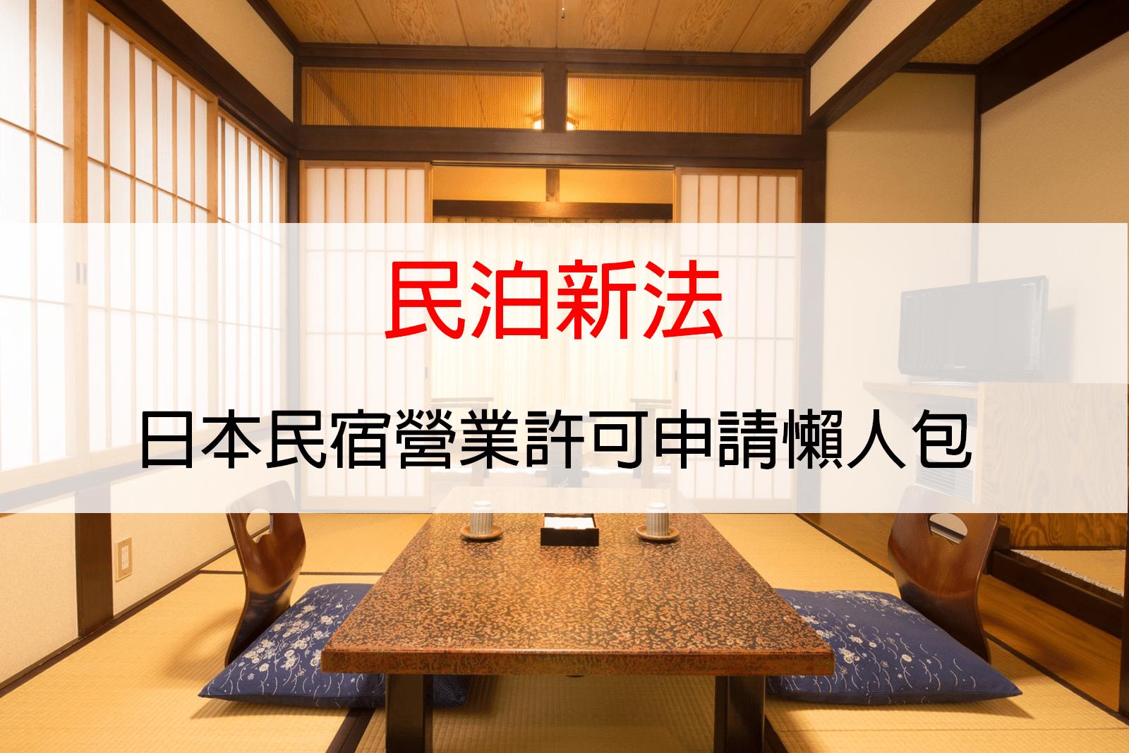 日本移民容易嗎?教你如何取得日本長期居留簽證